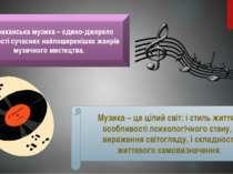Музика – це цілий світ: і стиль життя, і особливості психологічного стану, і ...