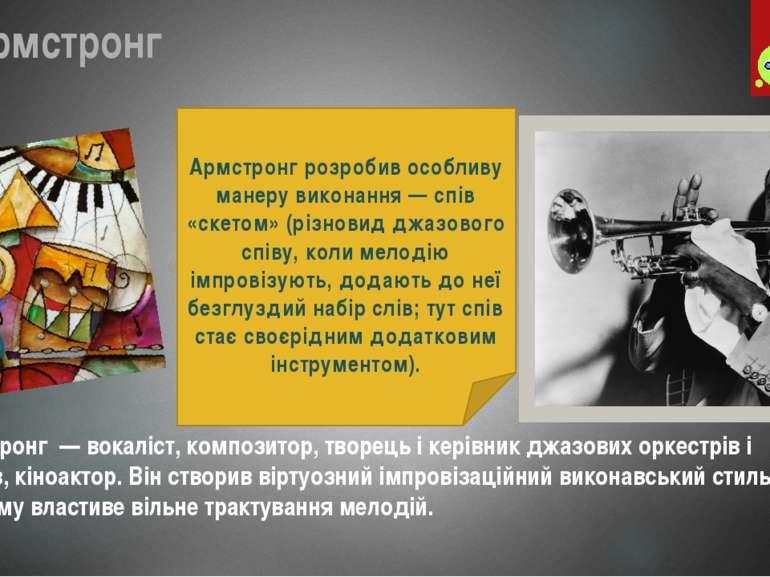 Луї Армстронг Луї Армстронг — вокаліст, композитор, творець і керівник джазов...
