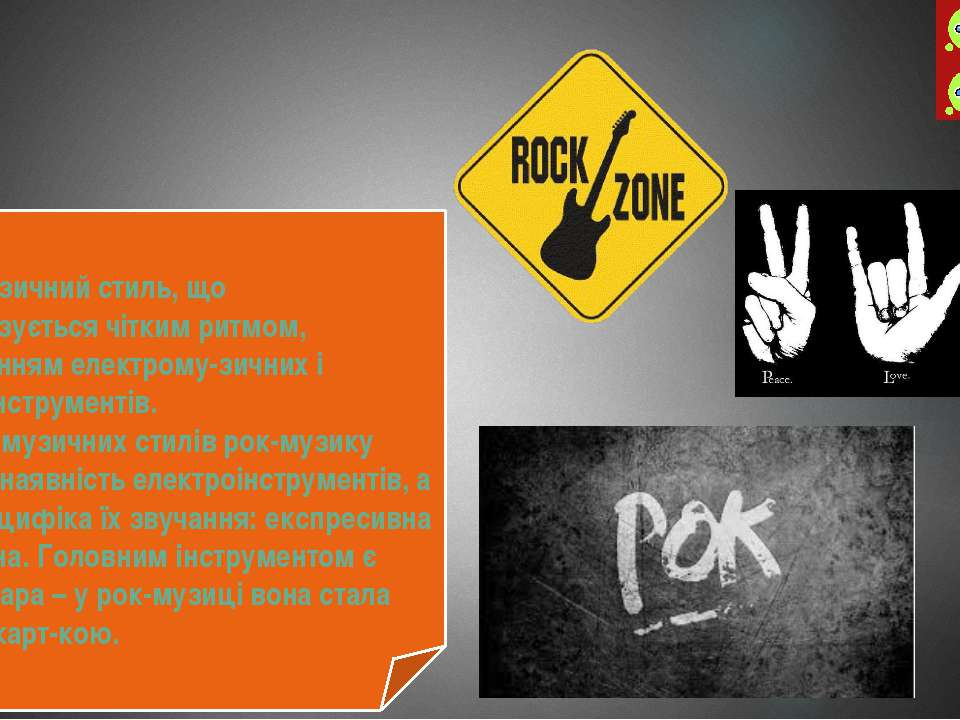 Рок Рок — музичний стиль, що характеризується чітким ритмом, застосуванням ел...