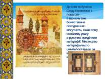 До слів та букв на Сході ставилися з повагою й вірою в їхнє божественне поход...