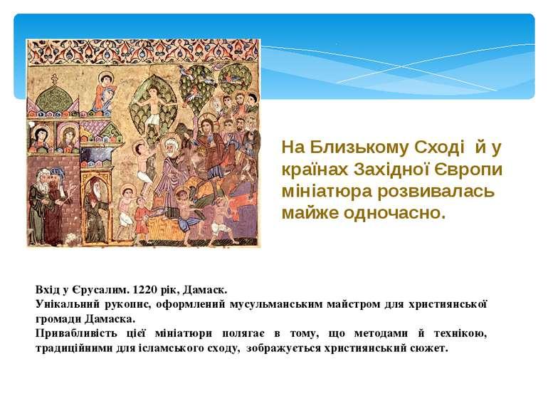 Вхід у Єрусалим. 1220 рік, Дамаск. Унікальний рукопис, оформлений мусульмансь...