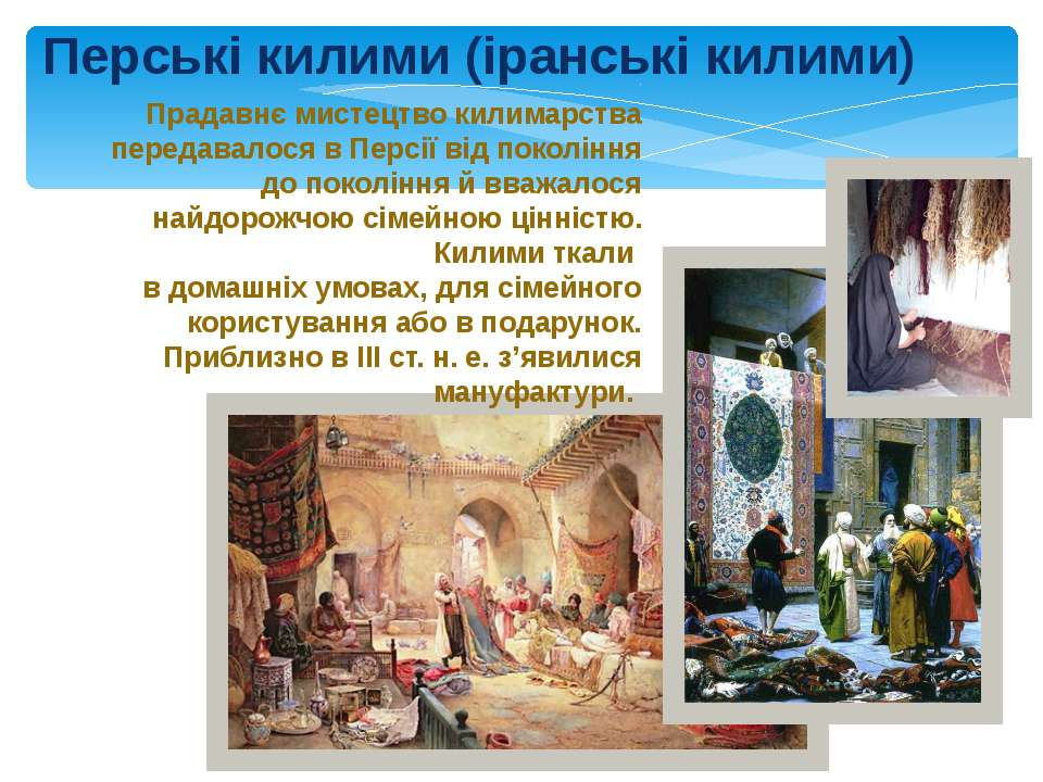Перські килими (іранські килими) Прадавнє мистецтво килимарства передавалося ...