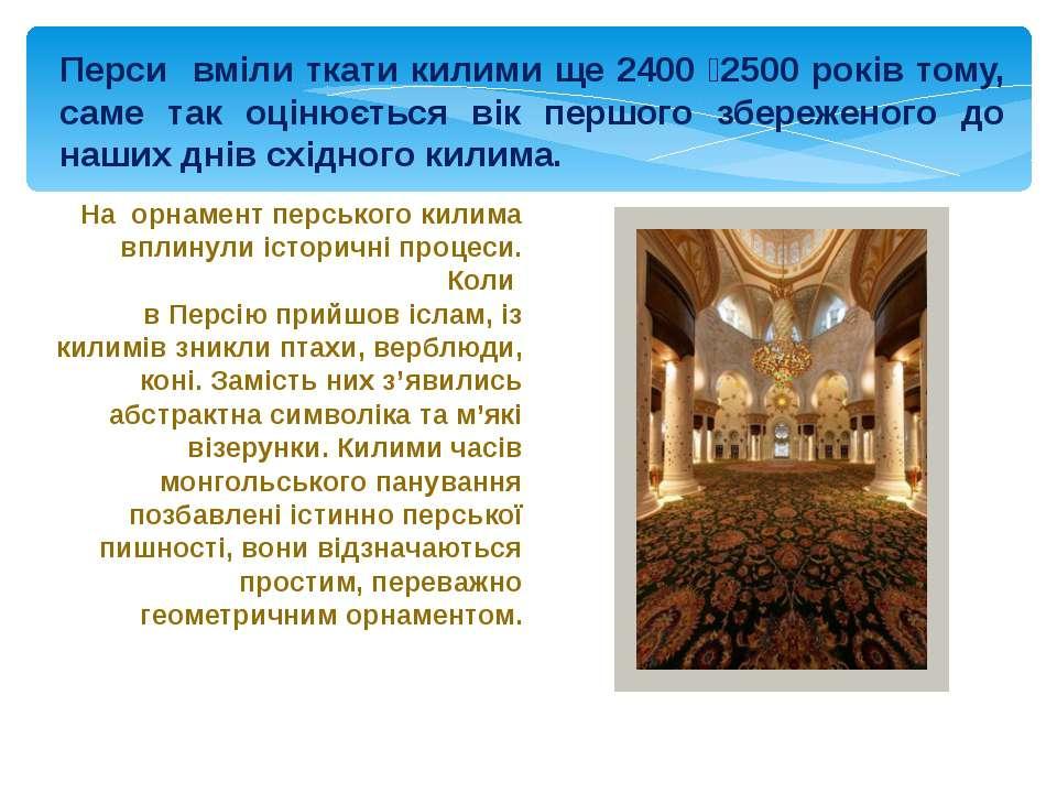 Перси вміли ткати килими ще 2400 2500 років тому, саме так оцінюється вік пер...