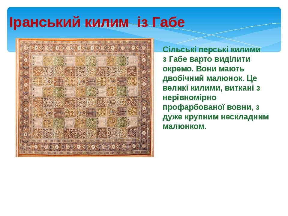 Іранський килим із Габе Сільські перські килими з Габе варто виділити окремо....