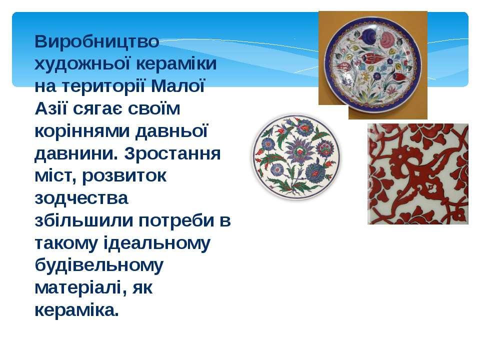 Виробництво художньої кераміки на території Малої Азії сягає своїм коріннями ...