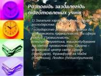 Розповідь заздалегідь підготовлених учнів 1) Загальна характеристика галузей ...