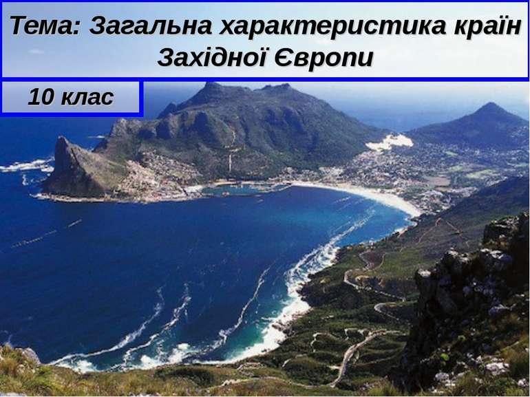 Тема: Загальна характеристика країн Західної Європи 10 клас