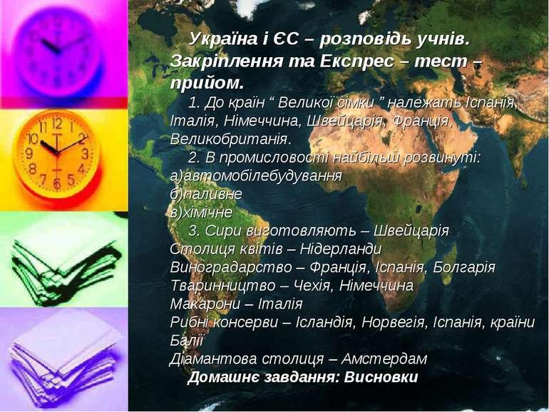 Україна і ЄС – розповідь учнів. Закріплення та Експрес – тест – прийом. 1. До...