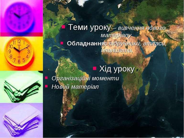 Теми уроку – вивчення нового матеріалу. Обладнання: підручники, атласи, планш...