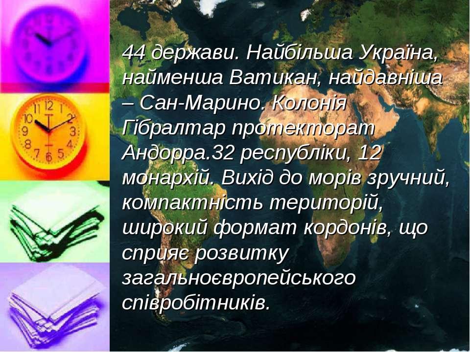 44 держави. Найбільша Україна, найменша Ватикан, найдавніша – Сан-Марино. Кол...