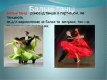 Бальні танці - різновид танців із партнером, які танцюють як для задоволення ...