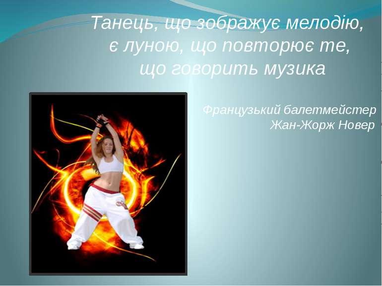 Танець, що зображує мелодію, є луною, що повторює те, що говорить музика Фран...