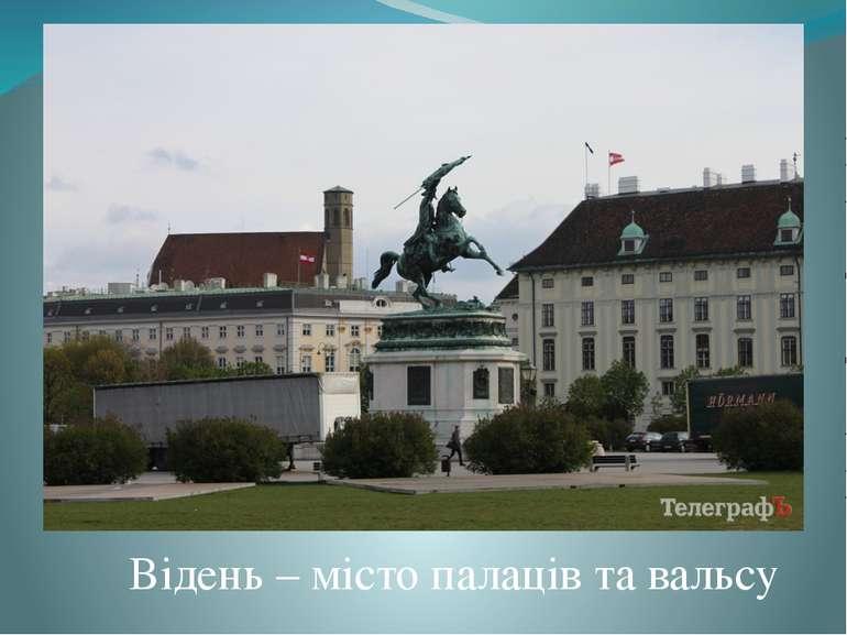 Відень – місто палаців та вальсу