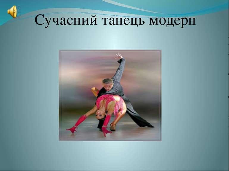Сучасний танець модерн