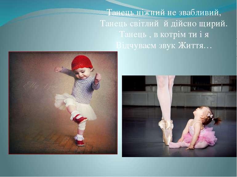 Танець ніжний не звабливий, Танець світлий й дійсно щирий. Танець , в котрім ...