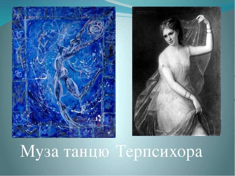 Муза танцю Терпсихора