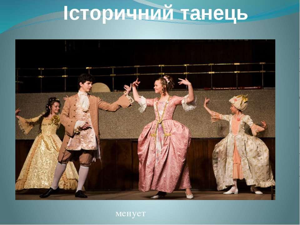 Історичний танець менует