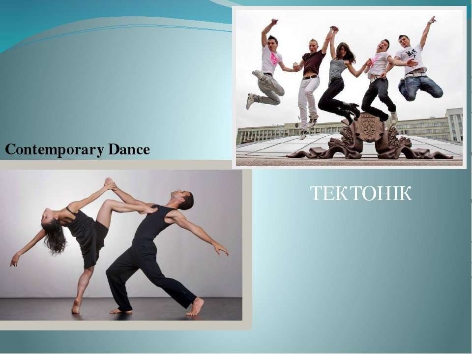 Contemporary Dance ТЕКТОНІК