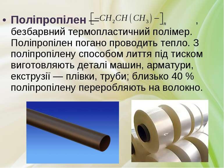 Поліпропілен — , безбарвний термопластичний полімер. Поліпропілен погано пров...