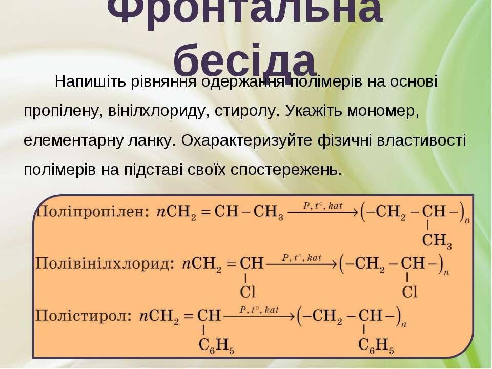 Фронтальна бесіда Напишіть рівняння одержання полімерів на основі пропілену, ...