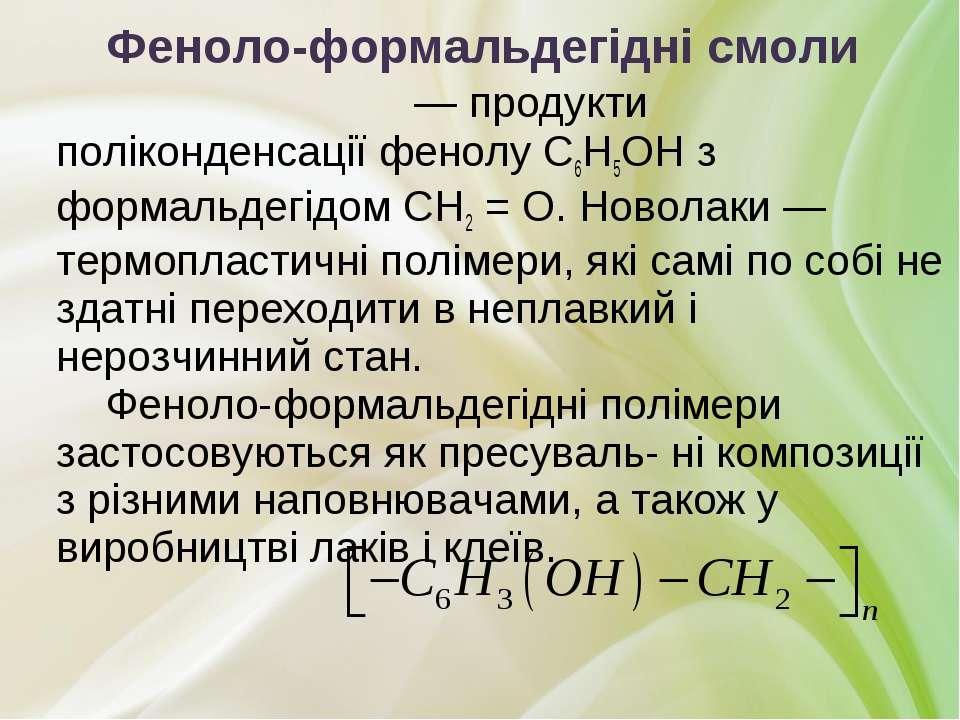 Феноло-формальдегідні смоли — продукти поліконденсації фенолу C6H5OH з формал...