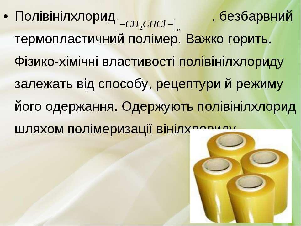 Полівінілхлорид , безбарвний термопластичний полімер. Важко горить. Фізико-хі...
