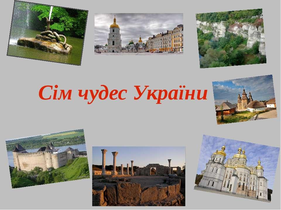 Сім чудес України