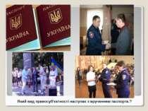 Який вид правосуб'єктності наступає з врученням паспорта.?