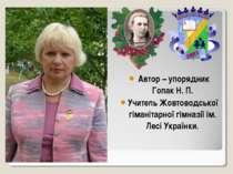 Автор – упорядник Гопак Н. П. Учитель Жовтоводської гіманітарної гімназії ім....