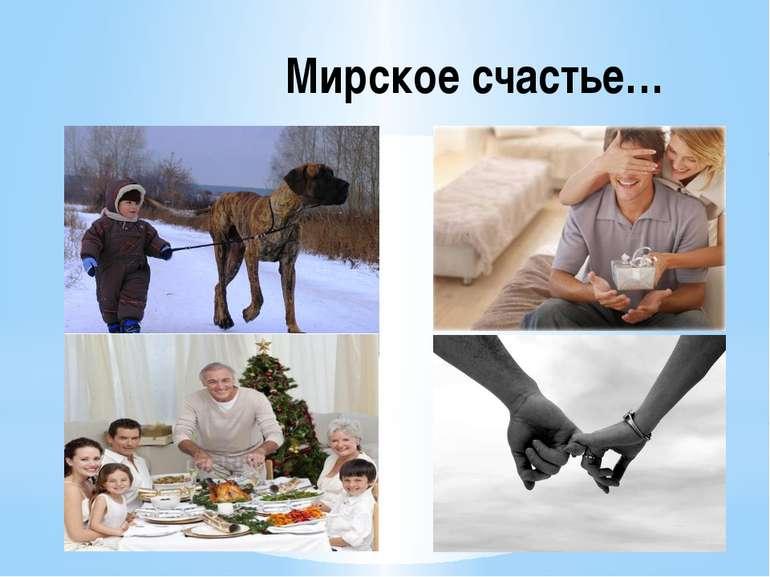 Мирское счастье…