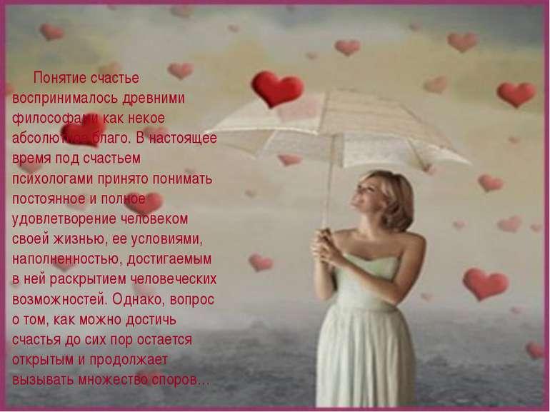 Понятие счастье воспринималось древними философами как некое абсолютное благо...