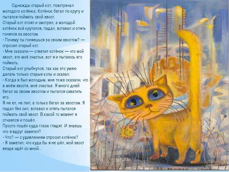 Однажды старый кот, повстречал молодого котёнка. Котёнок бегал по кругу и пыт...