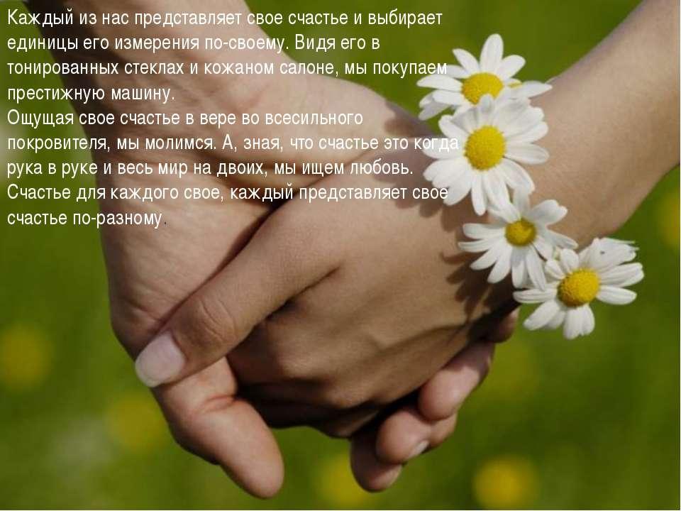 Каждый из нас представляет свое счастье и выбирает единицы его измерения по-с...