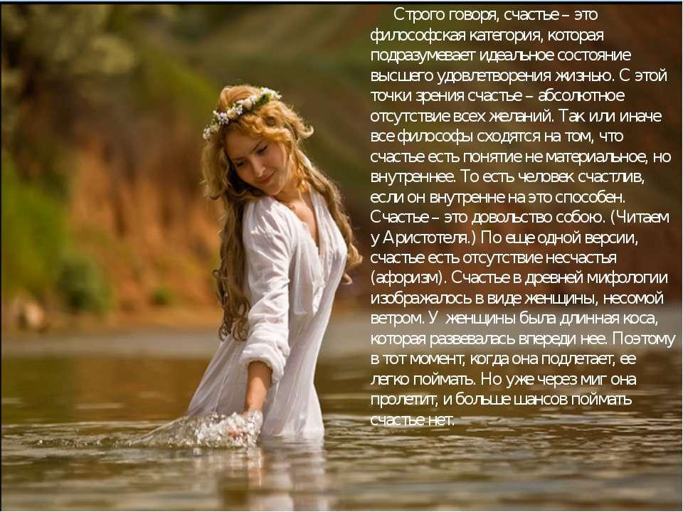 Строго говоря, счастье – это философская категория, которая подразумевает иде...