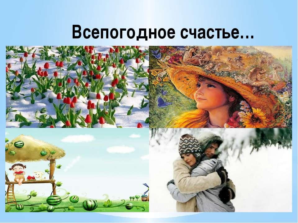 Всепогодное счастье…