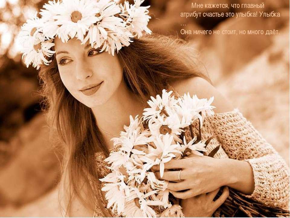 Мне кажется, что главный атрибут счастье это улыбка! Улыбка … Она ничего не с...