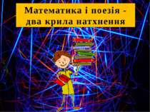 Математика і поезія - два крила натхнення