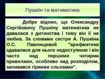 Пушкін та математика Добре відомо, що Олександру Сергійовичу Пушкіну математи...