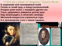 """У 1821 рік у вірші «К Чаадаєву"""" Пушкін писав: В уединении мой своенравный ген..."""