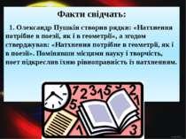 Факти свідчать: 1. Олександр Пушкін створив рядки: «Натхнення потрібне в поез...