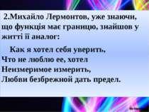 2.Михайло Лермонтов, уже знаючи, що функція має границю, знайшов у житті її ...