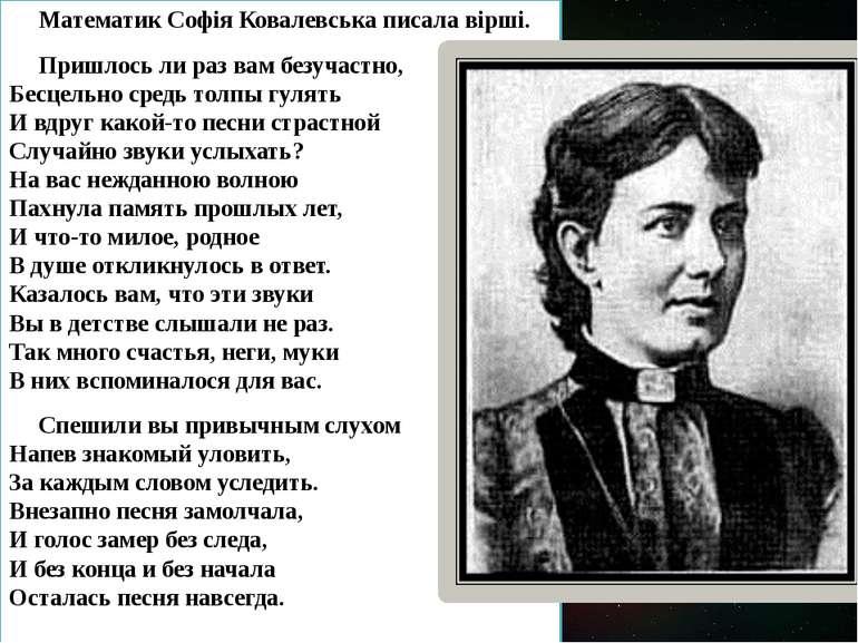 Математик Софія Ковалевська писала вірші. Пришлось ли раз вам безучастно, Бес...