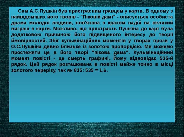 Сам А.С.Пушкін був пристрасним гравцем у карти. В одному з найвідоміших його ...