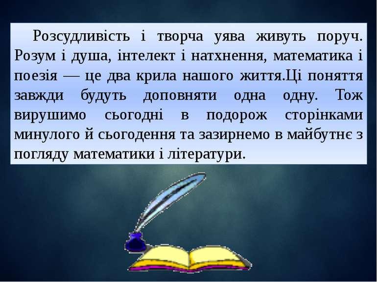 Розсудливість і творча уява живуть поруч. Розум і душа, інтелект і натхнення,...