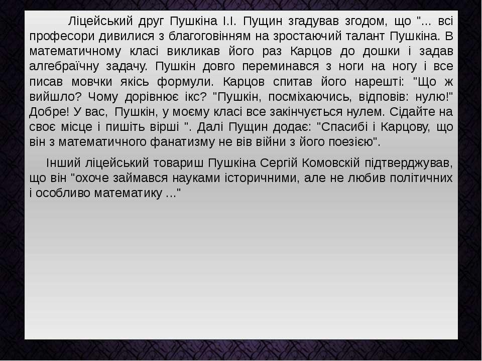 """Ліцейський друг Пушкіна І.І. Пущин згадував згодом, що """"... всі професори див..."""