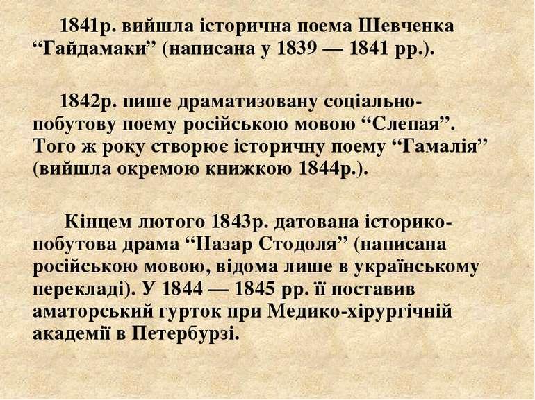 """1841р. вийшла історична поема Шевченка """"Гайдамаки"""" (написана у 1839 — 1841 рр..."""