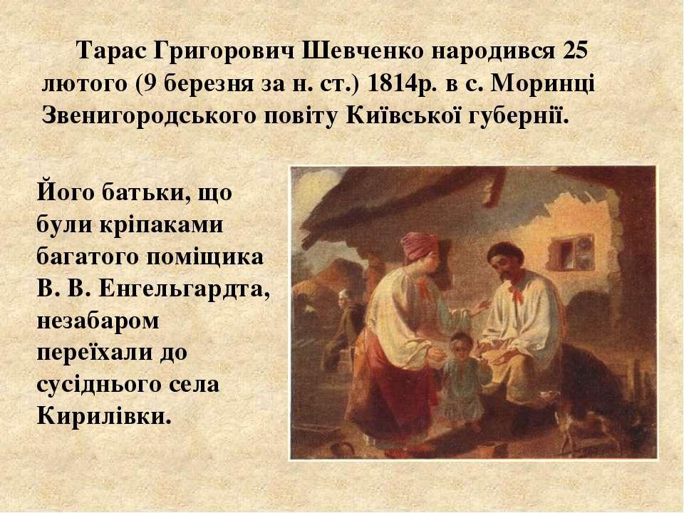 Тарас Григорович Шевченко народився 25 лютого (9 березня за н. ст.) 1814р. в ...