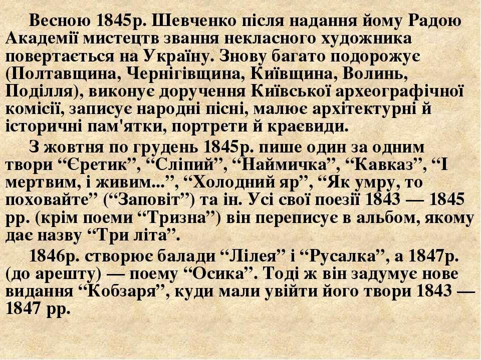 Весною 1845р. Шевченко після надання йому Радою Академії мистецтв звання некл...