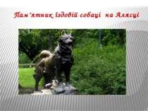 Пам'ятник їздовій собаці на Алясці