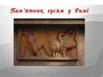 Пам'ятник гусям у Римі